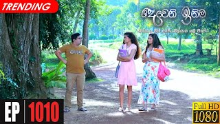 Deweni Inima | Episode 1010 19th February 2021 Thumbnail