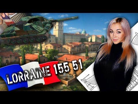 видео: lorraine 155 mle. 51 - Об арте
