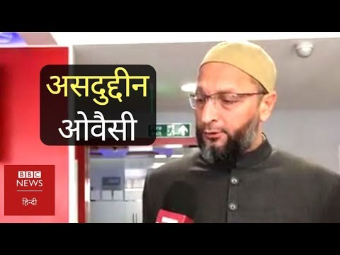 Triple Talaq: AIMIM Leader Asaduddin Owaisi In Conversation With BBC Hindi