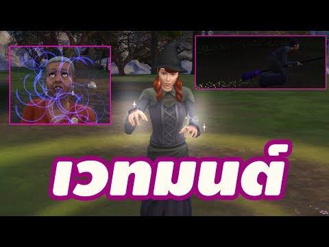 ม็อดเวทมนต์ แม่มดน้อย The Sims 4 Witches and Warlocks