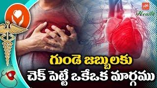 Symptoms Of Heart Attack   Gundepotu   Heart Healthy Foods   Telugu Health Tips   YOYO TV Health