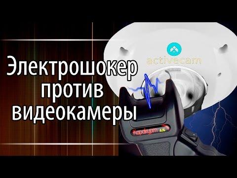 Как вывести из строя камеру видеонаблюдения