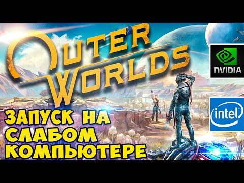 The Outer Worlds. Тест на слабом ПК.