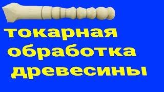 УРОК № 1 ТОКАРНЫЙ СТАНОК СТД120М