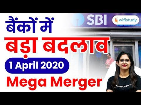 bank-merger-1-april-2020-|-indian-बैंकों-में-बड़ा-बदलाव-|-क्या-फायदा,-क्या-नुकसान-?-@wifistudy