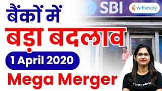 Bank Merger 1 April 2020 | Indian बैंकों में बड़ा बदलाव | क्या फायदा, क्या नुकसान ? @wifistudy