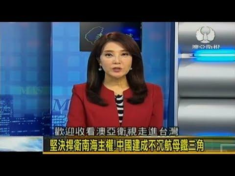20190201 《走進台灣》 堅決捍衛南海主權!中國建成不沉航母鐵三角