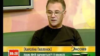 Юрій Фальоса та Маша Гойя у