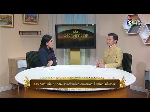 ธรรมเนียมนาฏศิลป์ดนตรีไทยในการมหรสพสมโภชในสมัยโบราณ - วันที่ 11 Feb 2019