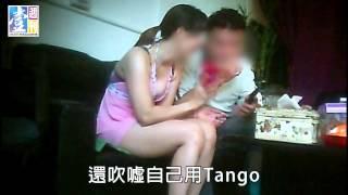 Repeat youtube video 【台灣壹週刊】手機Tango搖出色情一條街
