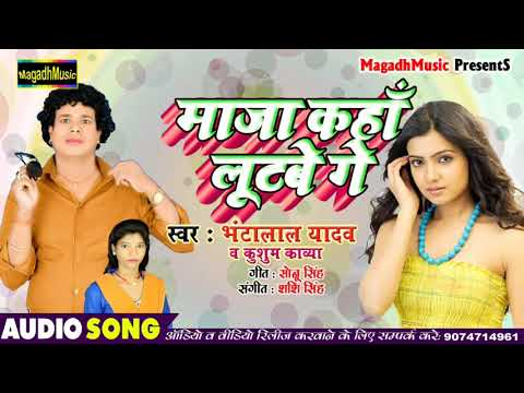 Bhanta Lal Yadav Or Kusum Kavya~सुपरहिट एक और मगही धमाल~माज़ा कहाँ मारबे गे~Maja Kaha Marbe Ge~2019