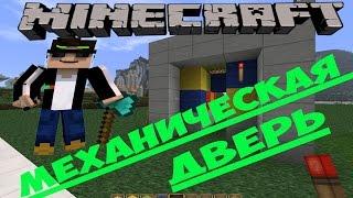 Как сделать механическую дверь на факел(Minecraft)(Эпичная дверь в майнкрафте. ▱▱▱▱▱▱▱▱▱▱ ▽ РАЗВЕРНИ ОПИСАНИЕ ▽ ▱▱▱▱▱▱▱▱▱▱ ▻ Понравилось видео..., 2015-03-23T12:37:49.000Z)