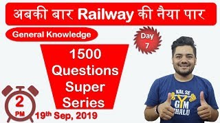 RAILWAY NTPC/Group - D    1500Q कि सुपर सीरीज    Sandeep Sir GK    2 PM    Day - 7   