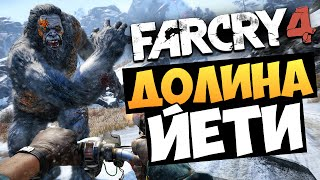 Far Cry 4: Valley of the Yetis (Долина Йети)