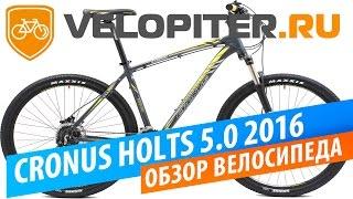 Горный велосипед Cronus Holts 5.0 2016 обзор(Горный велосипед Cronus Holts 5.0 2016 подробнее на нашем сайте: https://goo.gl/z73xET Какие особенности данной модели отличаю..., 2016-05-17T10:44:25.000Z)