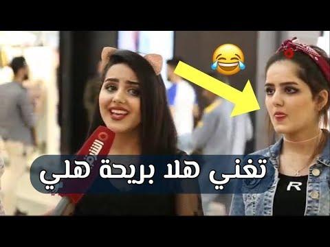 بنية صوتها يخبل تغني هلا بريحة هلي - برنامج عيدية !!