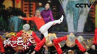 [综艺喜乐汇] 蔡明、潘长江小品《想跳就跳》 当毒舌蔡大妈遇到小陀螺,闹腾的故事开始了 | CCTV综艺
