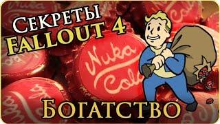 Секреты Fallout 4 Фарм богатства, бесконечные крышки Гайд Guide