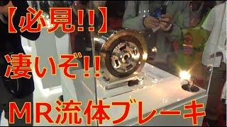 【必見!!】MR流体ブレーキという画期的な制動装置を作る曙ブレーキ工業