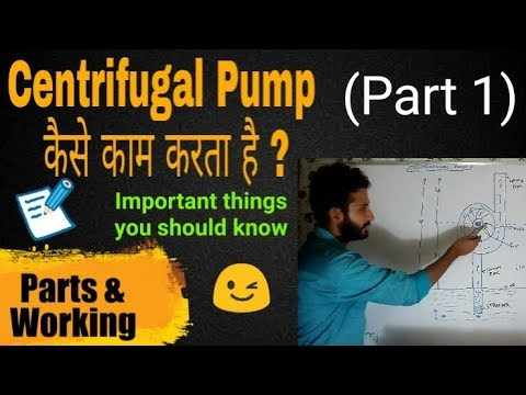 34) CENTRIFUGAL PUMP - Parts & Working | Fluid Machines - HINDI || Part 1