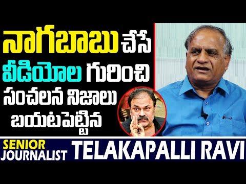 నాగబాబు చేసే విడియోల గురించి సంచలననిజాలు|Sr.Journalist Telakapalli Ravi Comments On Naga Babu Videos