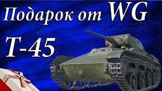 World of Tanks акция от WG Т-45 в подарок + новости о канале