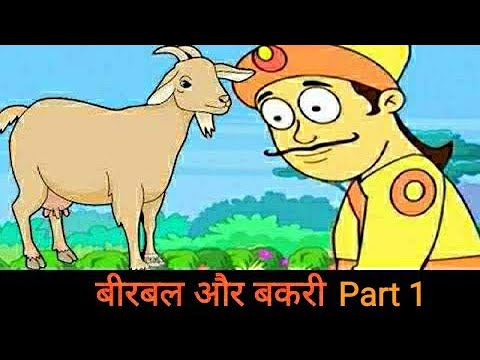Download Birbal aur Bakari   बीरबल और बकरी की कहानी   funny story अकबर  बीरबल और बकरी #Birbal #Bakari #Bat