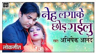 भोजपुरी का सबसे बड़ा दर्द भरा गीत 2018 - आप सुनके रोने लगोगे - Abhishek Anand - Bhojpuri Sad Songs