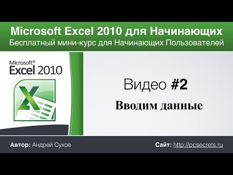 Обучение MS Excel 2013: Базовый курс для начинающих