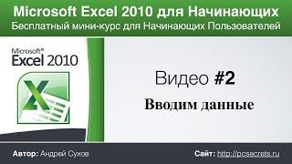 Microsoft Excel для Начинающих (Часть 2)