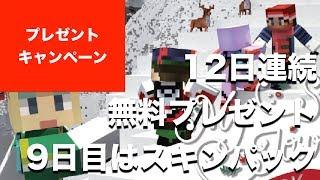 【BE版(旧PE/統合版)マインクラフト】12日連続無料プレゼントキャンペーン 9日目。雪山の配布ワールドを遊ぶのに最適なスキンパック。英語も登山用語もなぁ・苦笑