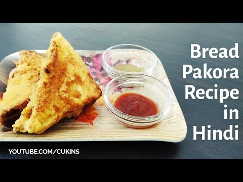 Bread Pakoda Recipe In Hindi | chatpate Bread Pakoda Banane Ka Tarika