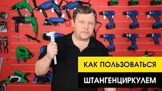 Как пользоваться штангенциркулем? Обзор штангенциркулей | Весь инструмент — на sima-land.ru