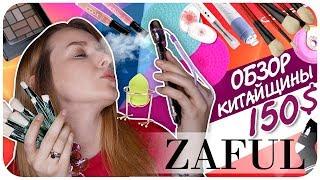 Косметика из интернет-магазина Zaful на 150$. Покупки косметики из Китая. Отзыв | Дарья Дзюба