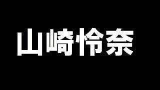 乃木坂46 #山崎怜奈 #れなち ---------------------------------------------------------------- 磯爆クリエイターズと申します。 静岡県伊東市を拠点に動画を投稿してます! 伊東市と ...