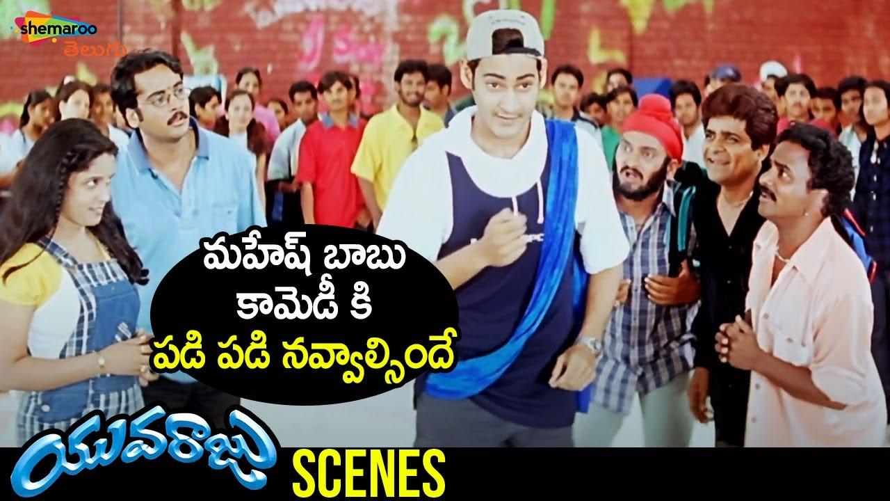 Mahesh Babu SUPERB Comedy Scene | Yuvaraju Telugu Movie | Mahesh Babu | Sakshi Shivanand | Simran