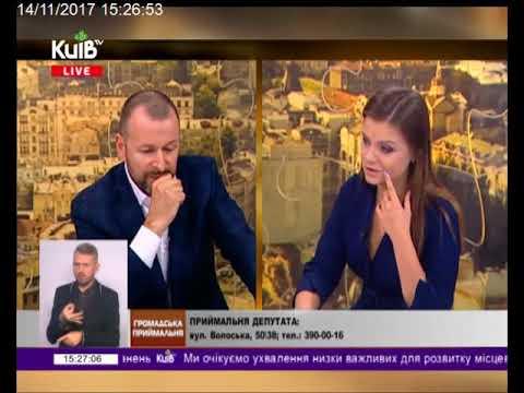 Телеканал Київ: 14.11.17  Громадська приймальня 15.10