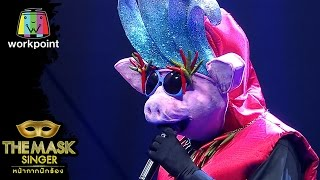 เพลง พูดไม่คิด - หน้ากากน้ำพริกหมู  | THE MASK SINGER หน้ากากนักร้อง