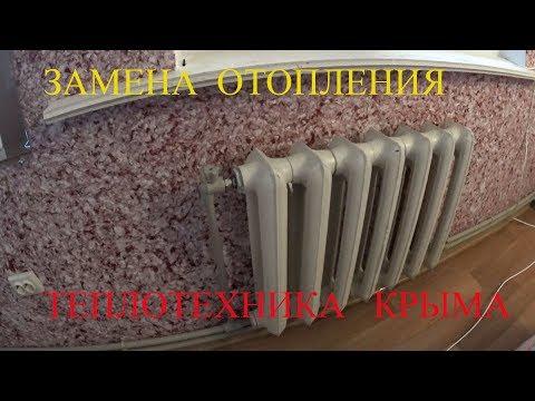 Замена отопления в частном доме.   #ТеплотехникаКрыма