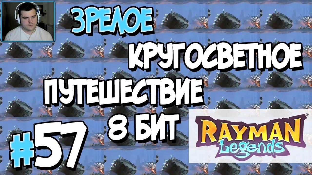 Прохождение Rayman Legends. Часть 57. ЗРЕЛОЕ КРУГОСВЕТНОЕ ПУТЕШЕСТВИЕ 8 БИТ [1080p 60fps]