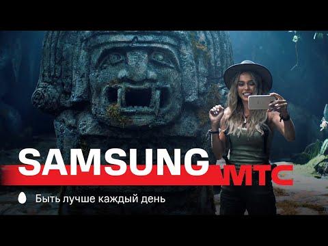 МТС | Samsung | Новый смартфон