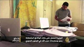 وثائق تكشف دور حزب الله في بصرى الشام