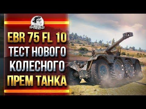 Купить танк panhard ebr 75 купить прем танк об 268
