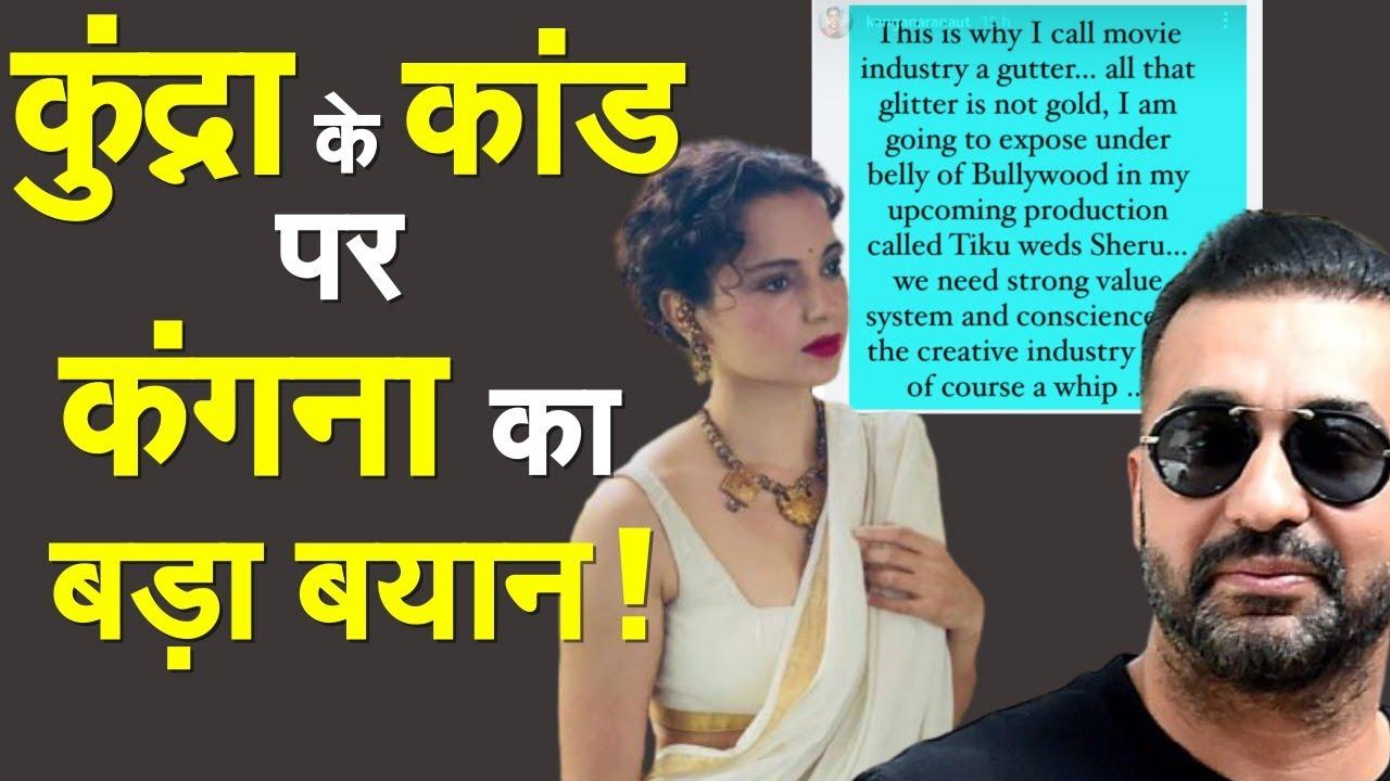 Download Raj Kundra के कांड पर Kangana Ranaut का बड़ा बयान !