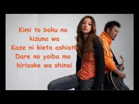 Do As Infinity   Chikai Lyrics On Screen
