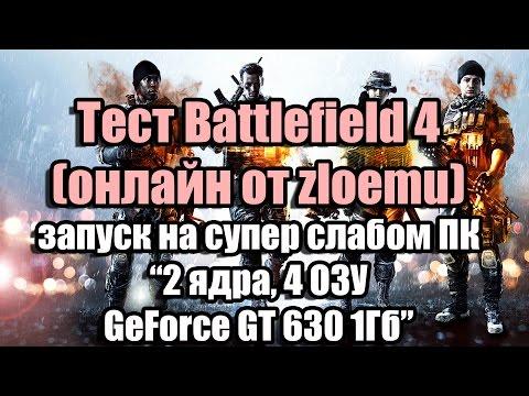 Тест Battlefield 4