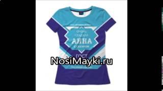 прикольные футболки москва(, 2017-01-08T17:21:59.000Z)