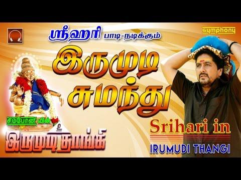 இருமுடி-சுமந்து-|-srihari-|-irumudi-thangi-song-#7-|-ayyappan-song