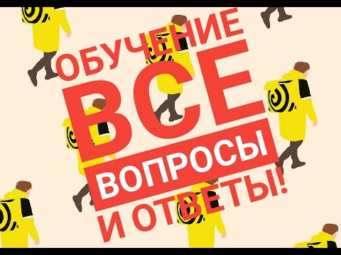 Яндекс.еда Обучение полностью!