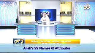 Allah's 99 Names and Attributes - Sheikh Assim Al Hakeem